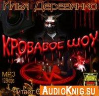 Кровавое шоу (аудиокнига)