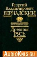 Древняя Русь (аудиокнига)