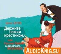 Держите ножки крестиком, или Русские байки английского акушера (аудиокнига)