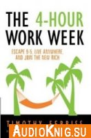 The Four Hour Work Week (Audiobook)