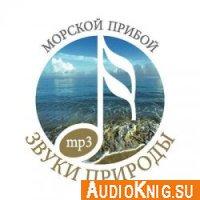 Звуки природы. Морской прибой