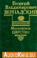 Московское царство (аудиокнига)