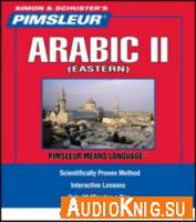 Pimsleur Arabic (Eastern) II