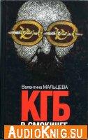 Валентина Мальцева - КГБ в смокинге (серия аудиокниг)
