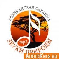 Звуки природы. Африканская саванна