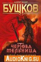 Александр Бушков - Чертова мельница (аудиокнига)