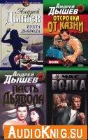 Андрей Дышев - Кирилл Вацура (серия аудиокниг)