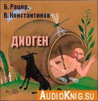 Б. Рацер, В. Константинов - Диоген (Аудиоспектакль)