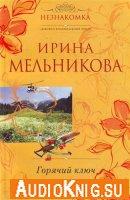 Ирина Мельникова - Горячий ключ (аудиокнига) читает Татьяна Ненарокомова