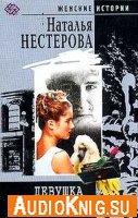 Наталья Нестерова - Девушка с приветом (аудиокнига)