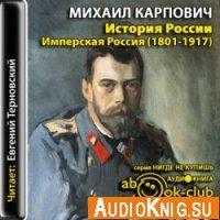 История России. Имперская Россия (1801-1917)