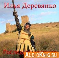 Илья Деревянко - Последняя надежда (аудиокнига)