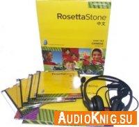 Аудио приложение к курсу Rosetta Stone Chinese (Levels 1-3)