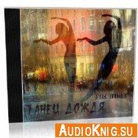 Танец дождя (психоактивная аудиопрограмма)