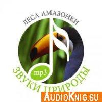 Звуки природы. Леса Амазонки