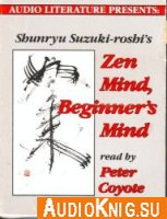 Zen Mind, Beginner's Mind (Audiobook)