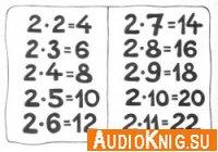 Таблица умножения ( Аудиокнига )
