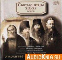 Святые Отцы XIX-XX веков. О молитве и духовной жизни ( Аудиокнига )