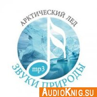 Звуки природы. Арктический лед