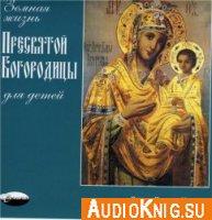 Земная жизнь Пресвятой Богородицы для детей (Аудиокнига)