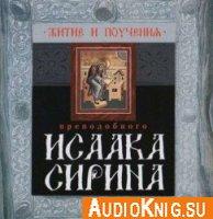 Житие и поучения преподобного Исаака Сирина (Аудиокнига)