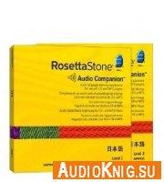 Аудио приложение к курсу Rosetta Stone Japanese (Levels 1-3)
