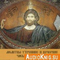 Молитвы Утренние и Вечерние. Часы Святой Пасхи (аудиокнига)