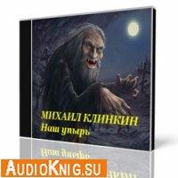 Михаил Кликин - Наш упырь (Аудиокнига)