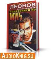 Леонов Николай, Макеев Алексей - Колдовская любовь (аудиокнига)