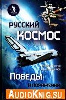 Русский космос. Победы и поражения (аудиокнига)
