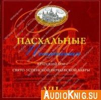 Пасхальные песнопения. VII. Братский хор Свято-Успенской Почаевской Лавры.