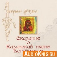 Сказание о Казанской иконе Богородицы (аудиокнига)