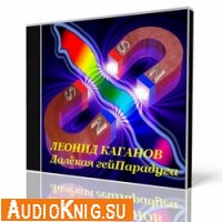 Леонид Каганов - Далёкая гейПарадуга (Аудиокнига)