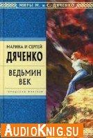 Марина и Сергей Дяченко - Ведьмин век m4b (аудиокнига для Iphone Ipod)