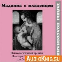 Мадонна с младенцем. Психологический аудиотренинг для беременных