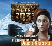 Метро 2033. Ледяной плен (аудиокнига)
