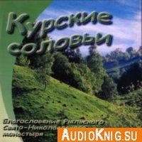 Курские соловьи. Свято-Николаевский монастырь