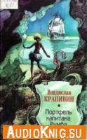 Портфель капитана Румба (аудиоспектакль)
