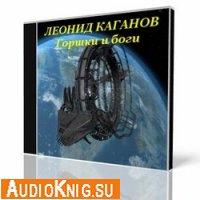 Леонид Каганов - Горшки и боги (Аудиокнига)