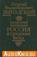 Россия в средние века (аудиокнига)