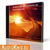 Роберт Льюис Стивенсон - Дом старости (Аудиокнига)