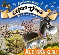Серая Тучка (музыкальная сказка)