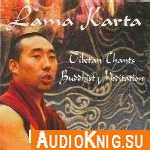 Tibetan Chants. Buddhist Meditation (Audiobook)