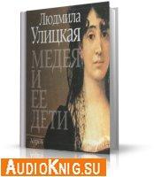Улицкая Людмила - Медея и её дети (аудиокнига)