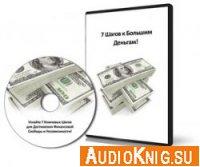 7 Шагов к большим деньгам (аудиокурс)