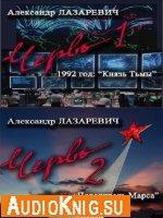 Александр Лазаревич - Червь. Дилогия (Аудиокнига)