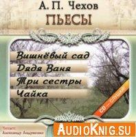 А. П. Чехов. Пьесы (аудиокнига)