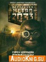 Метро 2033. Странник (аудиокнига)