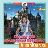 Сказки для маленьких принцесс (аудиокнига)