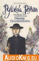 Русский роман, или Жизнь и приключения Джона Половинкина (аудиокнига)